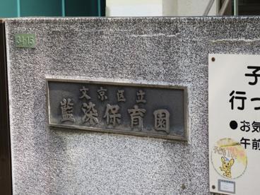 文京区立藍染保育園の画像3