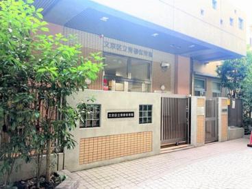 文京区立青柳保育園の画像1