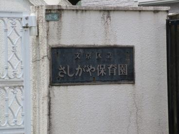 文京区立さしがや保育園の画像2