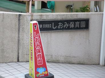 文京区立しおみ保育園の画像2