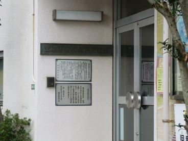 文京区立本駒込保育園の画像2