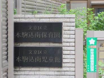 文京区立本駒込南保育園の画像2