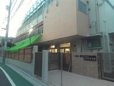 文京区立目白台保育園の画像1