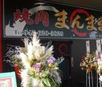 新横浜 焼肉まんまる
