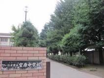 さいたま市立 宮原中学校