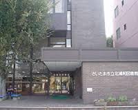 さいたま市役所 教育委員会生涯学習部北浦和図書館の画像1