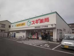 スギ薬局浦和元町店の画像1