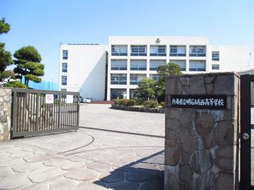 兵庫県立明石城西高等学校の画像2