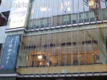 神楽坂 イカセンターの画像1