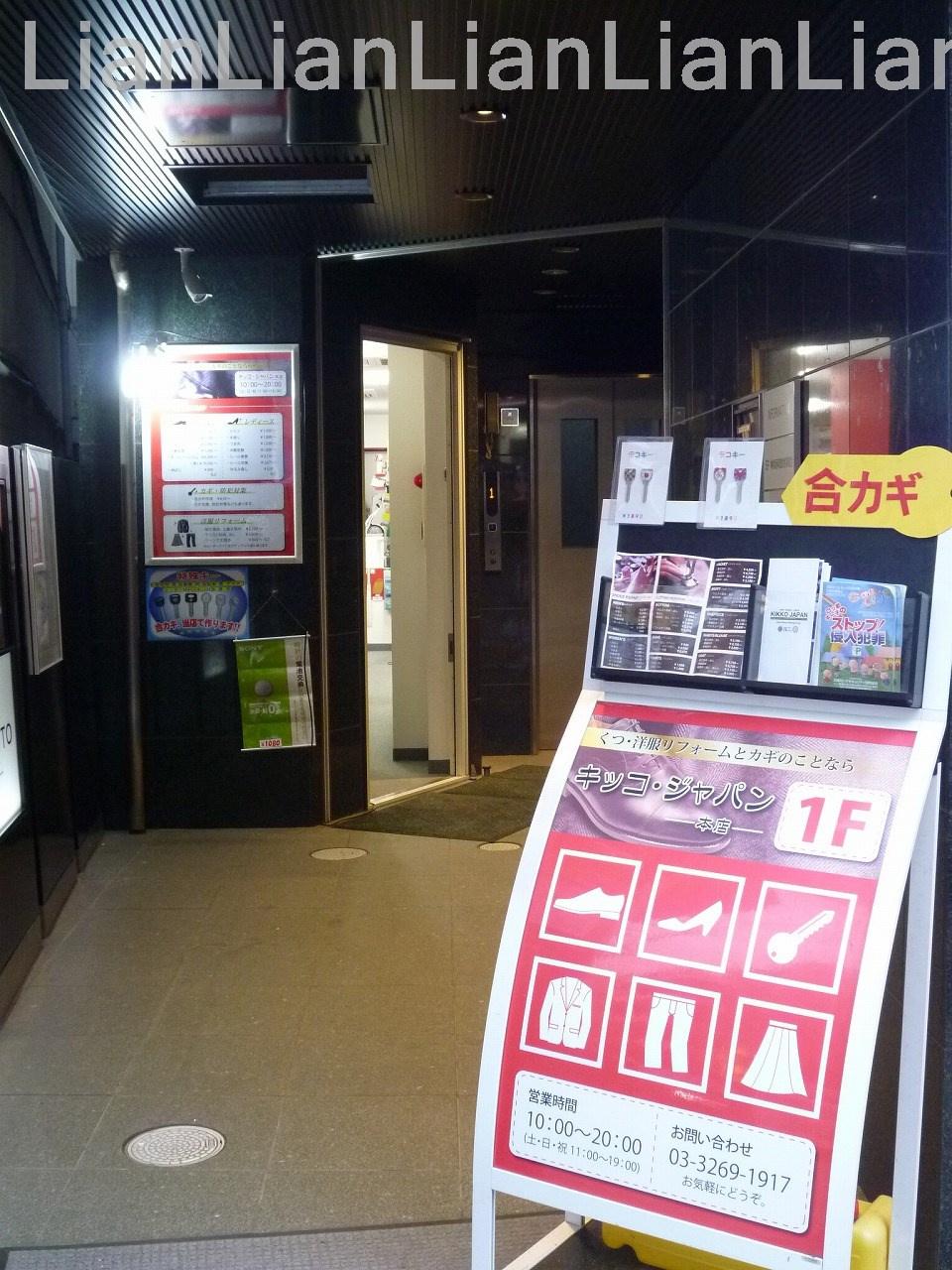 キッコ・ジャパンの画像