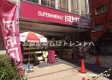 成城石井 富ヶ谷店
