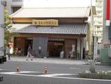 湯浅四朗樹商店