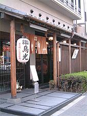 鳥光 須磨本店の画像1