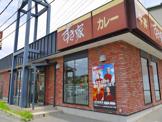 すき家 奈良富雄店