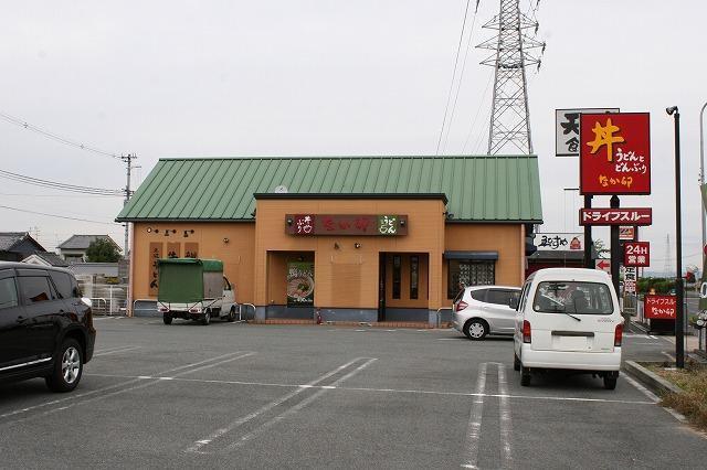なか卯 大和郡山店の画像