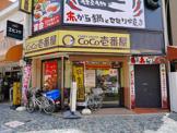 CoCo壱番屋 奈良上三条店