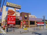 CoCo壱番屋 奈良神殿店