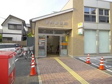 菅野郵便局の画像1