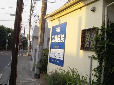 広瀬医院 の画像1