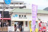 JR緑井駅