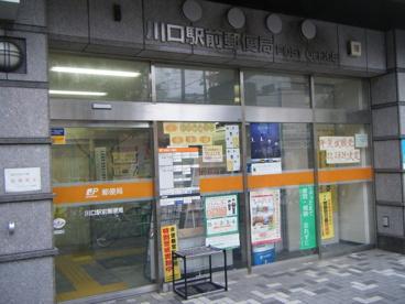 川口駅前郵便局の画像1