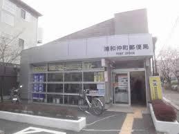 浦和仲町郵便局の画像1