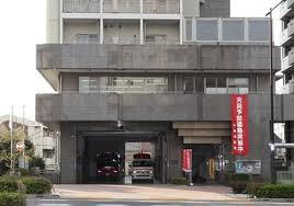 中野消防署の画像1