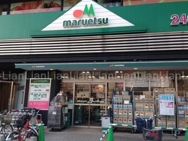 マルエツ 市ヶ谷見附店の画像1