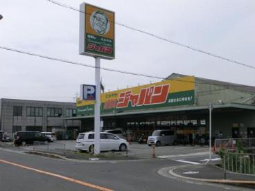 ジャパン池田鉢塚店の画像1