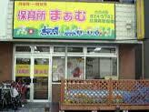 保育所まぁむ北浦和駅前園の画像1