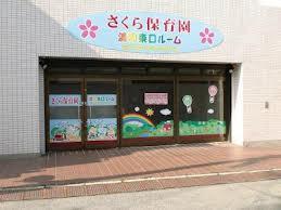 さくら保育園浦和東口ルームの画像1