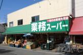 業務スーパー池田鉢塚店
