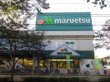 マルエツ大泉学園店の画像1