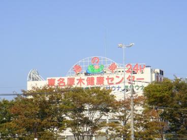 東名厚木健康センターの画像2