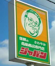 ジャパン池田木部店の画像1