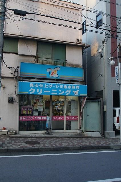 クリーニング1・2・3戸部店の画像