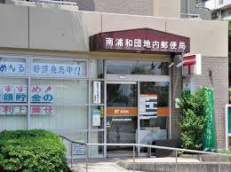 南浦和団地内郵便局の画像1