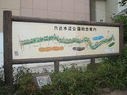 六辻水辺公園の画像1