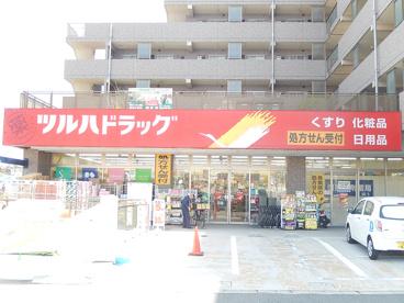 ツルハドラック栗平駅前店の画像1
