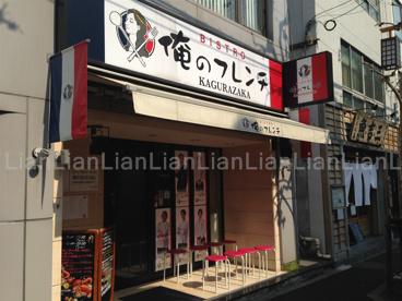俺のフレンチ KAGURAZAKAの画像1