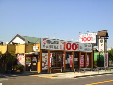 独楽寿司の画像2