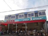 生鮮市場アタック東国分店
