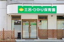 土呂ひかり保育園