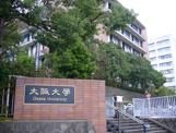 国立大阪大学 豊中キャンパス