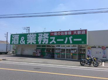 業務スーパー 所沢下山口店の画像1