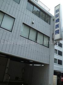 飯田橋医院の画像1