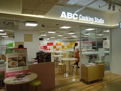ABCクッキングスタジオ 横浜モアーズスタジオの画像