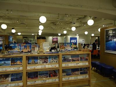 H.I.S横浜モアーズ営業所の画像