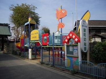 室町幼稚園の画像1