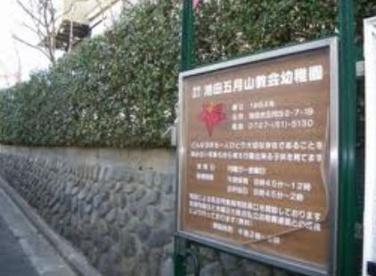 池田五月山教会幼稚園の画像1